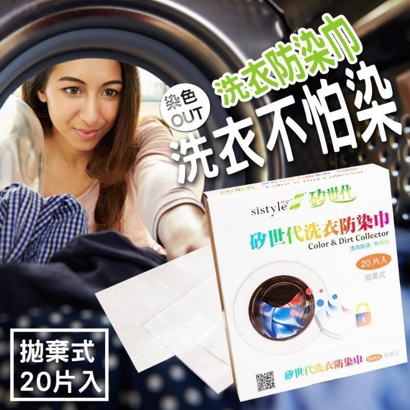 【便宜好物團購去】矽世代洗衣防染巾(20片)重複使用不染色