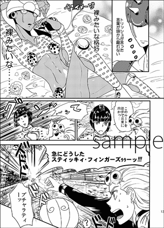 ■預購■同人誌 Melon【574671】JoJo的奇妙冒險『射程距離2メートル』作者:更紗三三