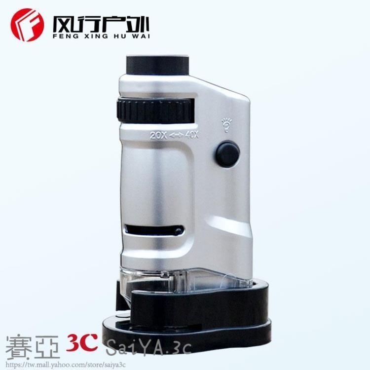 顯微鏡放大鏡便攜式顯微鏡20-40倍