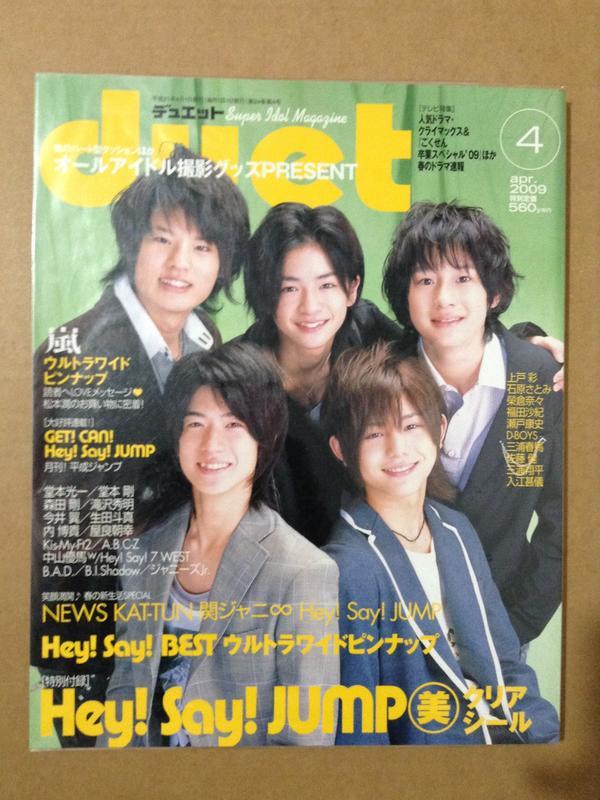 duet 2009年4月Hey!Say!Jump NEWS 山下智久 瀧與翼 關8 嵐 三浦翔平 堂本光一 石原里美