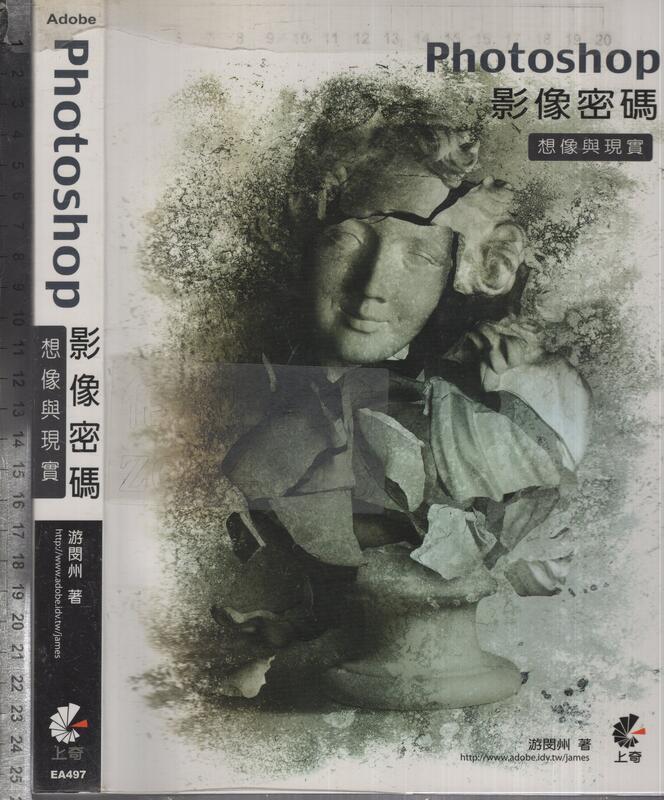 佰俐O 2007年11月《Photoshop 影像密碼 想像與現實 1CD》游閔州 上奇9789868131712