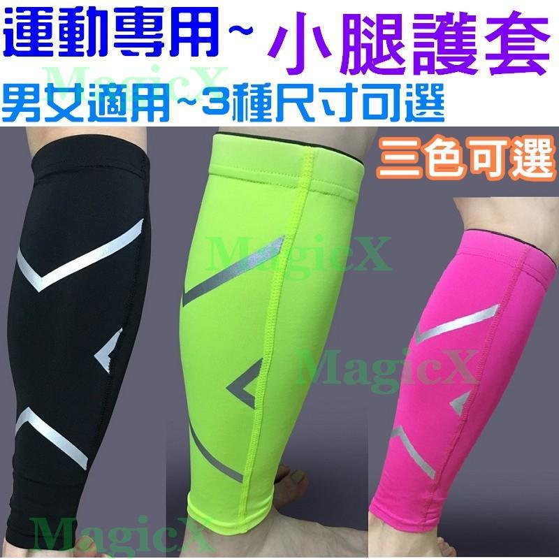 GoGoLife-運動專用小腿護套(單隻裝)運動束腿套 路跑小腿束套 馬拉松護腿套 跑步束腿套 耐力束腿套小腿套