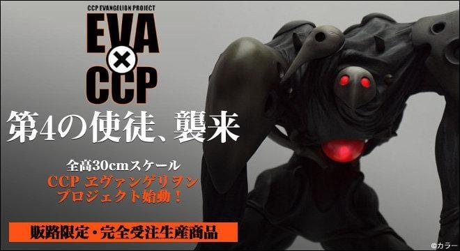 CCP X EVA 第4使徒 發光版 福音戰士 ~RAH 第十使徒 初號機 明日香 2號機 X Plus 哥吉拉 參考