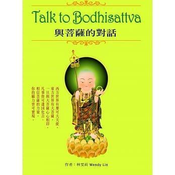 【佛化人生】talk to bodhisallva與菩薩的對話