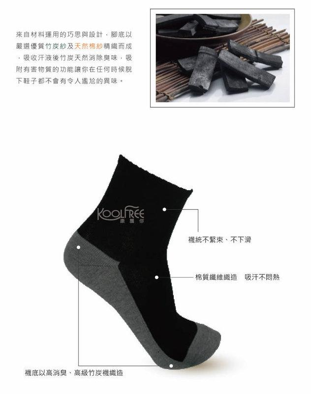 《Life M》【其他品牌內衣褲襪】旅行家Challenger多孔質竹炭陰陽短統休閒襪 消臭率達90% W89018