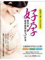 《好孕,懷孕前就要做對的3件事! :女醫師助孕筆記大公開!》ISBN:9861302115│台灣廣廈│黃蘭(女英)│全新