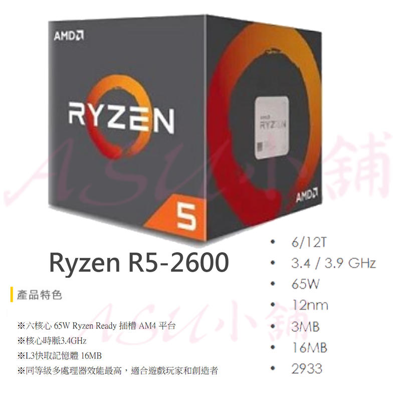 [ASU小舖] AMD RyZen R5-2600 +  Wraith Stealth風扇 (無LED燈)