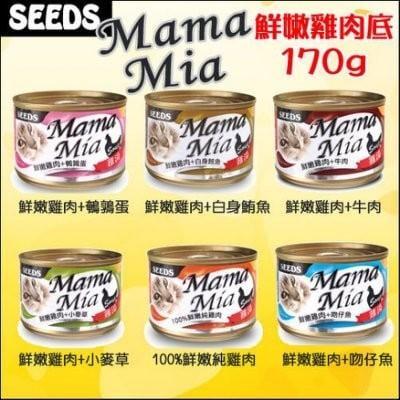 【李小貓之家】台灣惜時SEEDS《Mama Mia貓罐-170g》純雞肉底,優質素材,嗜口性佳,6種口味/大貓罐/貓罐頭