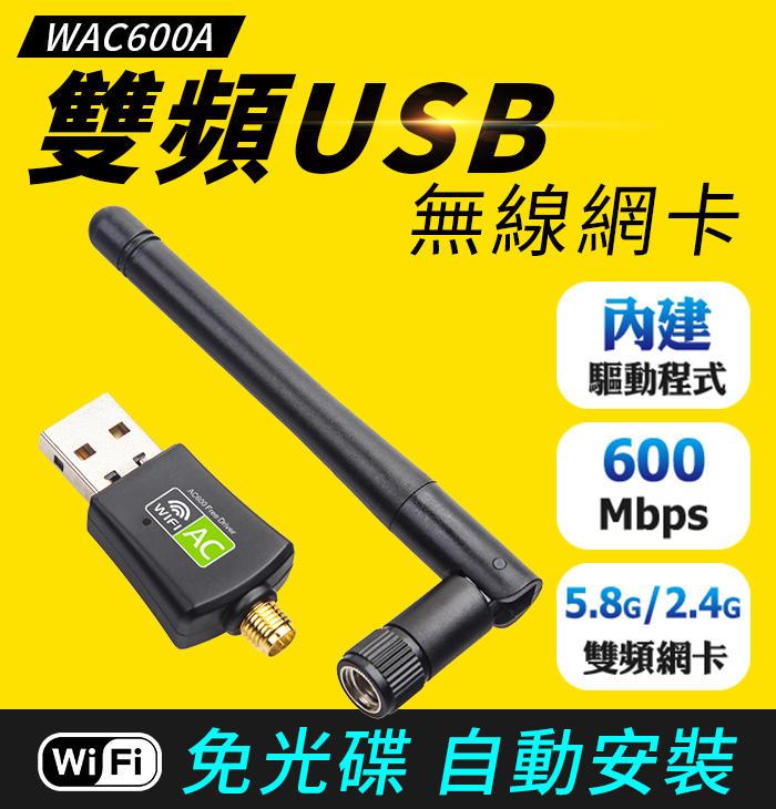 【傻瓜批發】(WAC600A) AC600 USB2.0無線網卡 [附3.5DBi天線] 雙頻WIFI 免驅動 無線上網