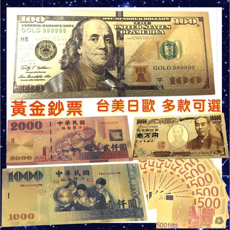 黃金鈔票 仿真鈔票 招財 鈔票模型 美金 台幣 日圓 歐元 新台幣 新年 過年 紅包 金箔鈔票 金錢母 開運 求財 錢母