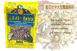 ☆瑞德寵物百貨☆ 特價 藍亞仕穀物堅果鸚鵡飼料2.5kg(全新氮氣包裝 讓飼料保存更新鮮)