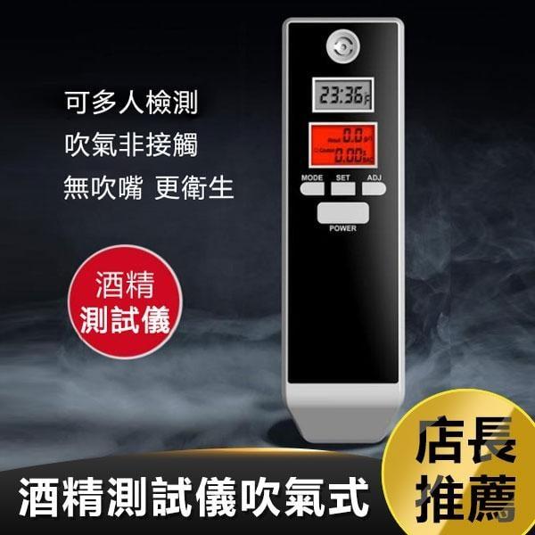 酒精測試儀吹氣式 高精度交警查濃度測量儀器