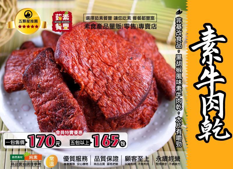 【茹素餐豐】統福 大富 素牛肉乾(純素)600g 非基改大豆纖維製成,高蛋白 、低脂、無膽固醇,好吃無負擔! 休閒食品