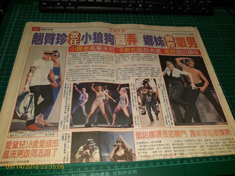 早期報紙《自由時報 2012/6/25 一張四版》內有:瑪丹娜 瑟雍 莉茲 MISS A的秀智 珍妮佛蘿培茲