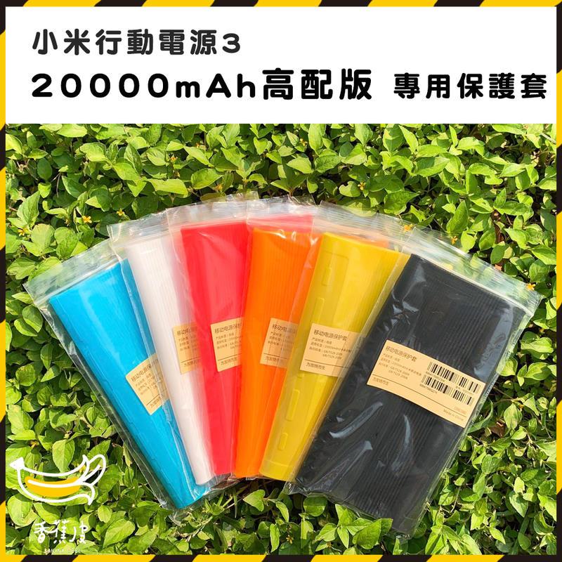 小米行動電源3 20000 mAh 高配版 專用保護套 小米行動電源3保護套