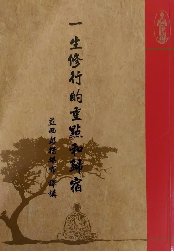 【五輪塔】佛教文物『卍一生修行的重點與和歸宿卍』平裝本,全書厚374頁。