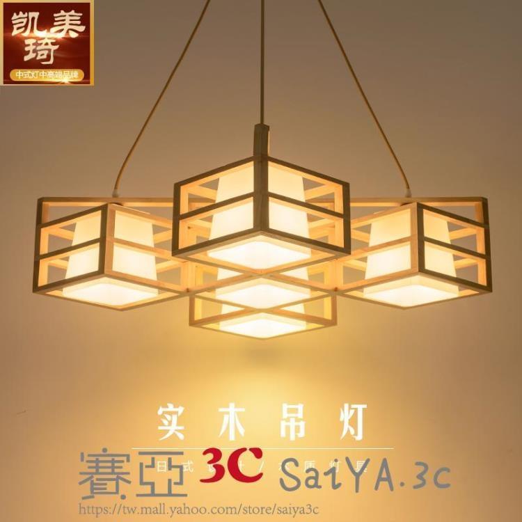 日式吊燈實木原木燈不包安裝