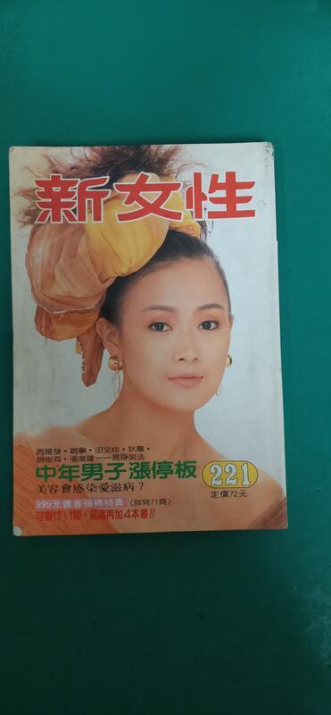 早期雜誌 明星 新女性雜誌專賣-甄秀珍 第221期 無劃記 69A