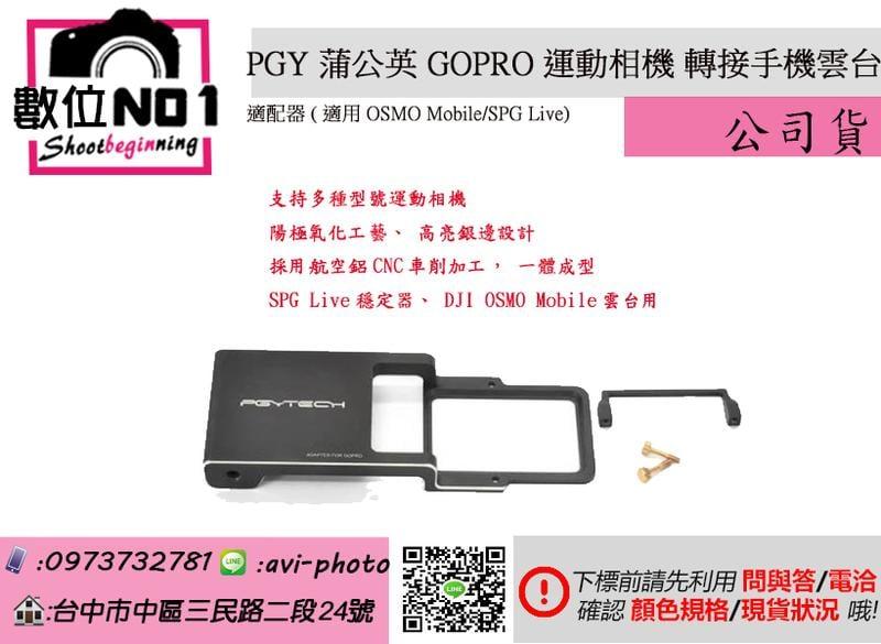 數位NO1 PGY 蒲公英 gopro運動相機 轉接手機雲台適配器 (適用OSMO Mobile/SPG Live)