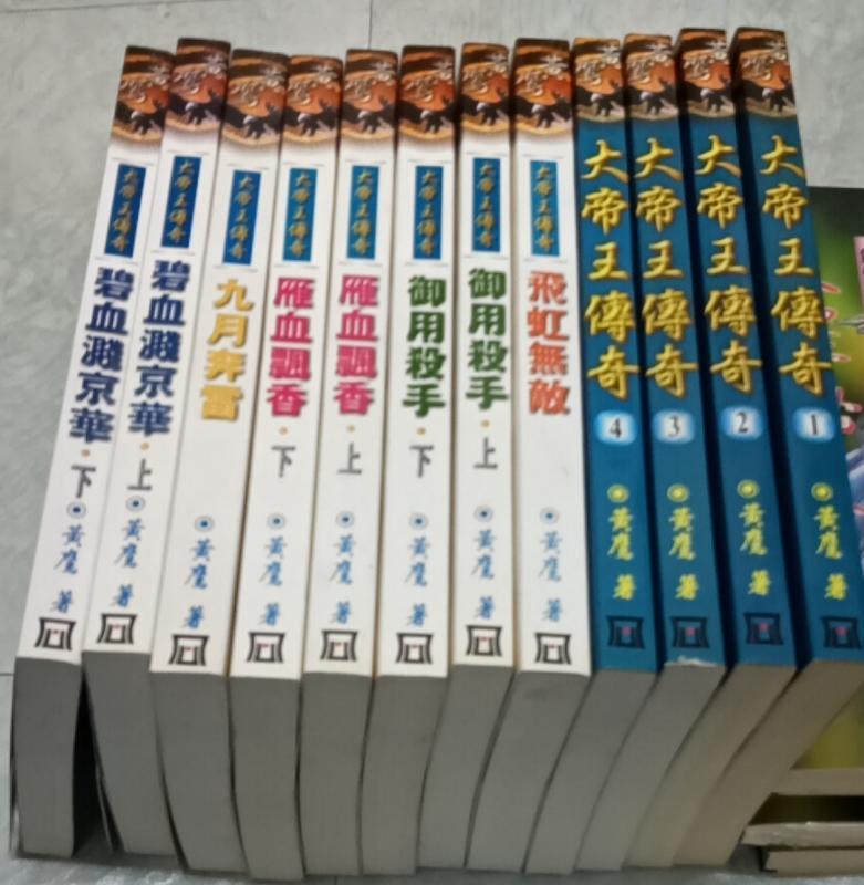 沈勝依傳奇(25本)+大帝王傳奇(12本)+大幻天傳奇(17本)共54本~黃鷹