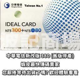 秒傳 289 中華電信 如意卡 儲值卡/預付卡/補充卡 300面額 可打380元