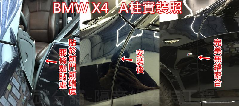 【武分舖】BMW X4 A柱+B柱(寬)+C柱+後尾門上緣(AX033)+後廂左右側(AX031) 汽車隔音條-靜化論
