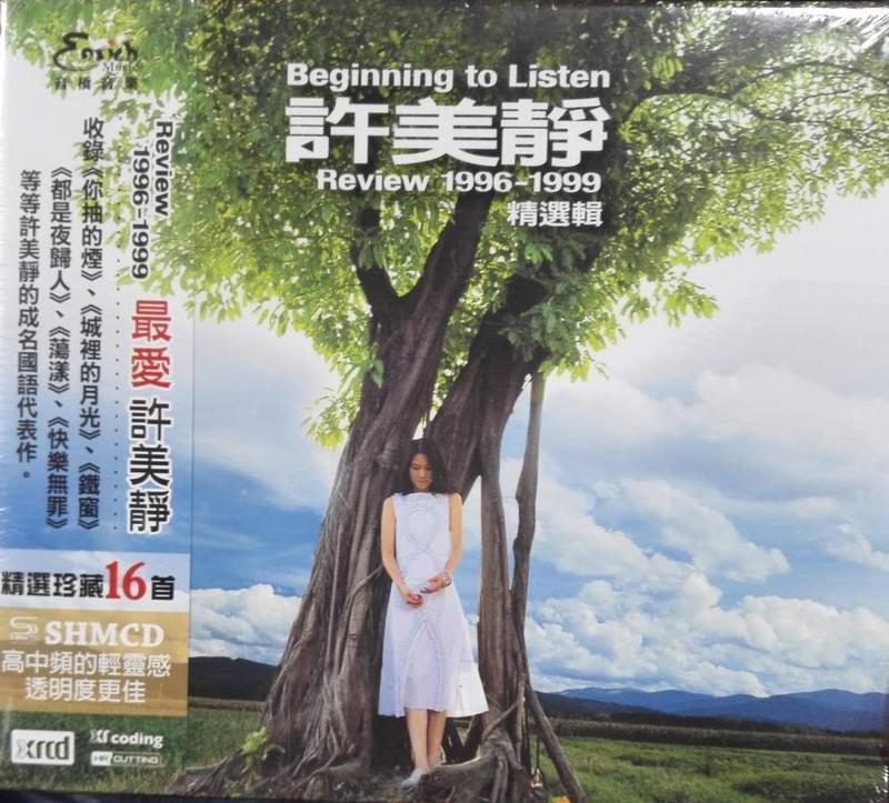 詩軒音像許美靜 1996-1999精選集 XRCD24 SHM CD-dp070