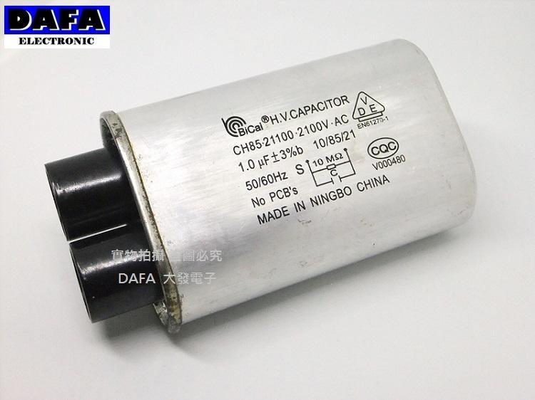 <大發電子> 微波爐高壓電容器 2100V 1.0uF ~大同微波爐TMO-202 0.95uF 1.05uF微波爐維修