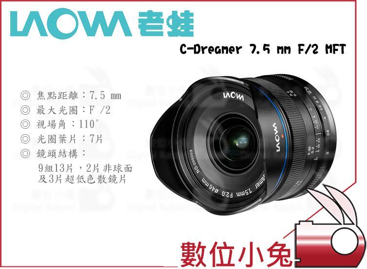 數位小兔【LAOWA 老蛙 C-Dreamer 7.5 mm F2.0】廣角鏡M43 Olympus Panasonic