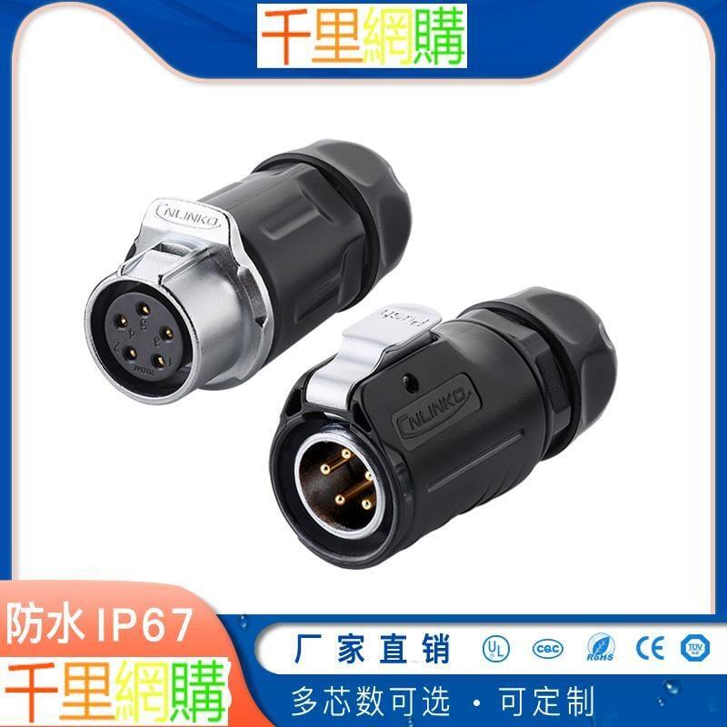 LP20对接防水接头接线端子5芯公母插头快速接电线防水连接器 QJ23