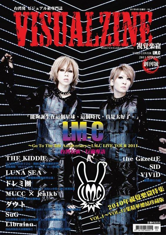 視覺樂窟雜誌創刊號2011 SPRING 日本視覺系音樂専門誌(7-11取貨付款下標區)