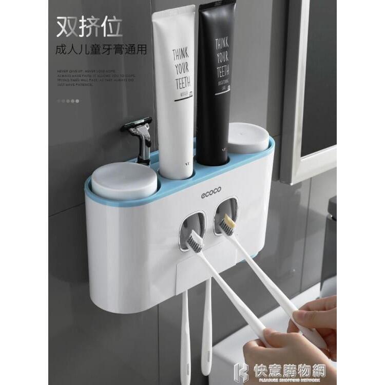 牙刷置物架免打孔漱口刷牙杯掛牆式衛生間吸壁式壁掛牙具收納套裝