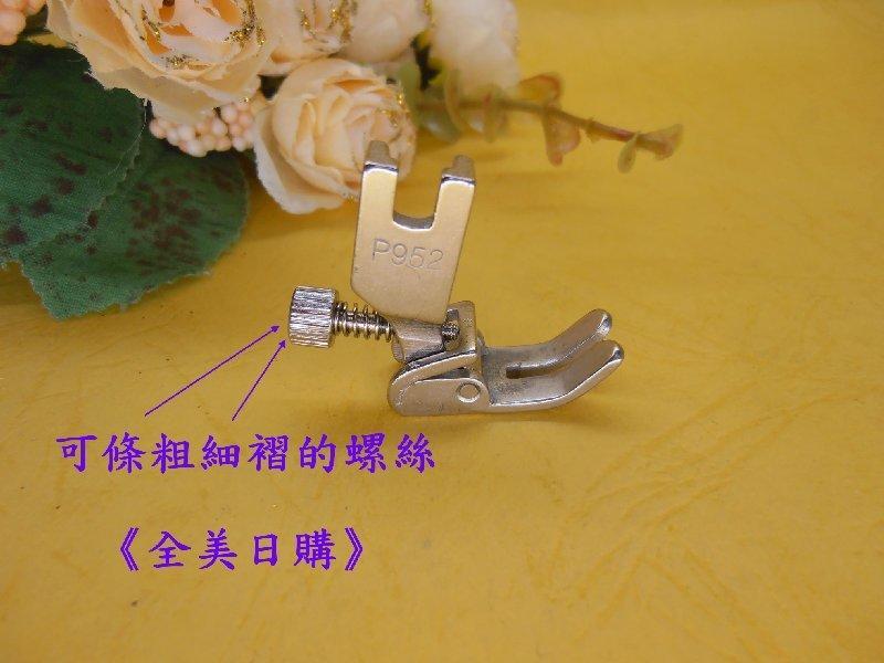 11-001拼布材料/兄弟/juki/勝家/三菱/工業用/仿工業縫紉機/平車壓布腳 /可調式摺皺壓布腳
