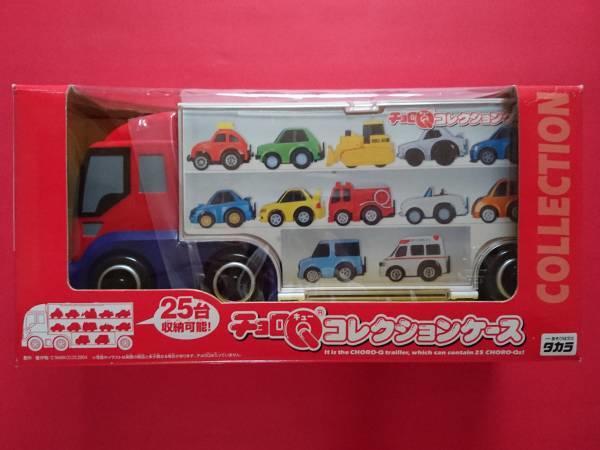 TAKARA CHORO Q COLLECTION CASE 可收納25台小車
