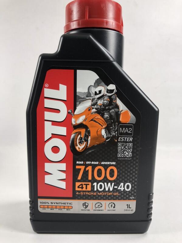 [機油倉庫]附發票 法國製Motul 7100 4T ESTER 10W-40 10W40 全合成酯類機油 機車 新包裝