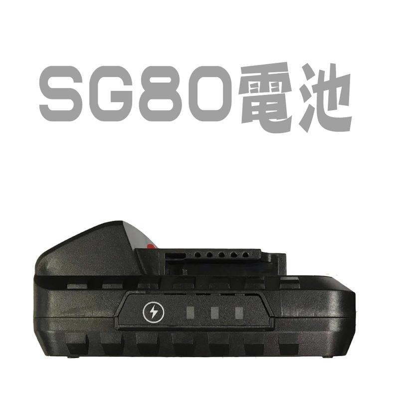 ㊣宇慶S舖㊣3期0利率 SG80|鋰電池|日本ASAHI 鋰電噴漆槍 電動噴漆槍 油漆噴槍 充電式42V攜帶方便