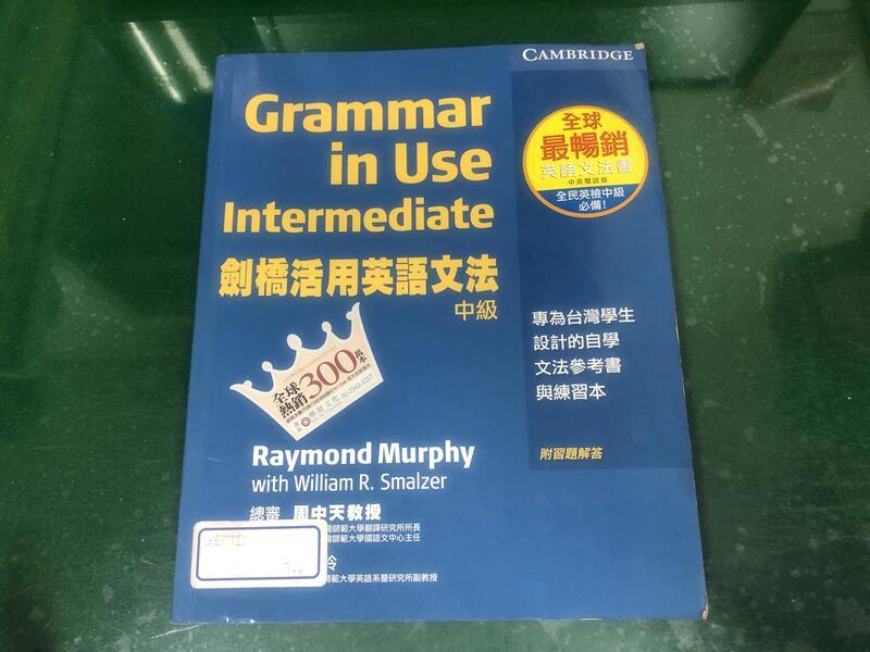 劍橋活用英語文法 中級 Raymond Murphy 游每玲 CAMBRIDGE 含解答 無劃記 78A