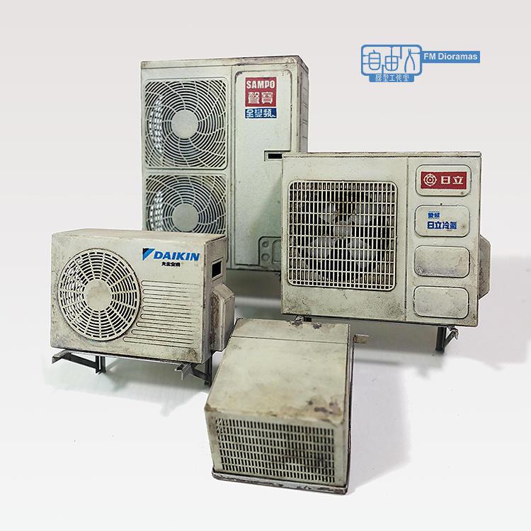 自由人模型工作室 - 冷氣機 (共三款)