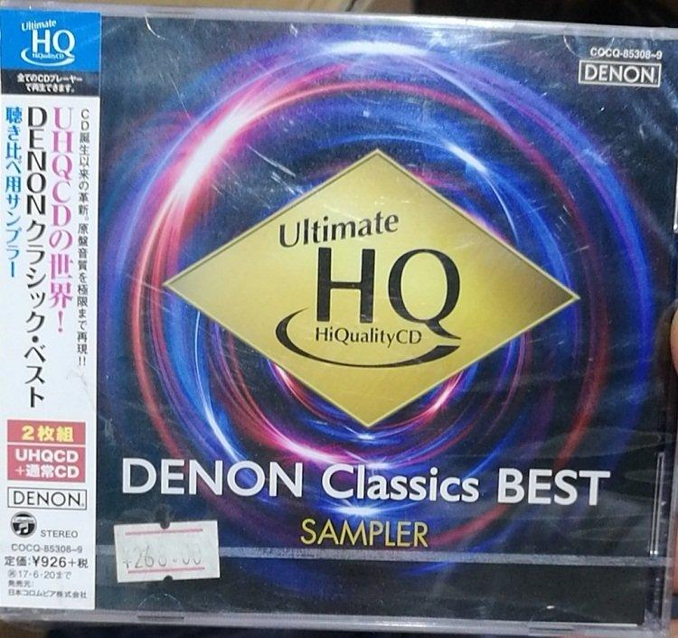 詩軒音像天龍古典 DENON Classics BEST Sampler CD-dp070