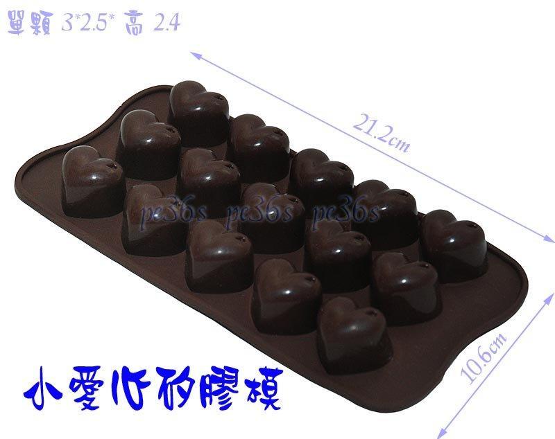 『世界大 片卑』小愛心矽膠模(巧克力模手工皂車輪餅紅豆餅機糕蛋糕機鬆餅機製冰盒)