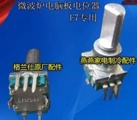 [二手拆機][含稅]原廠配件 微波爐 部分電腦板適用 啟動旋鈕 電位器 編碼器