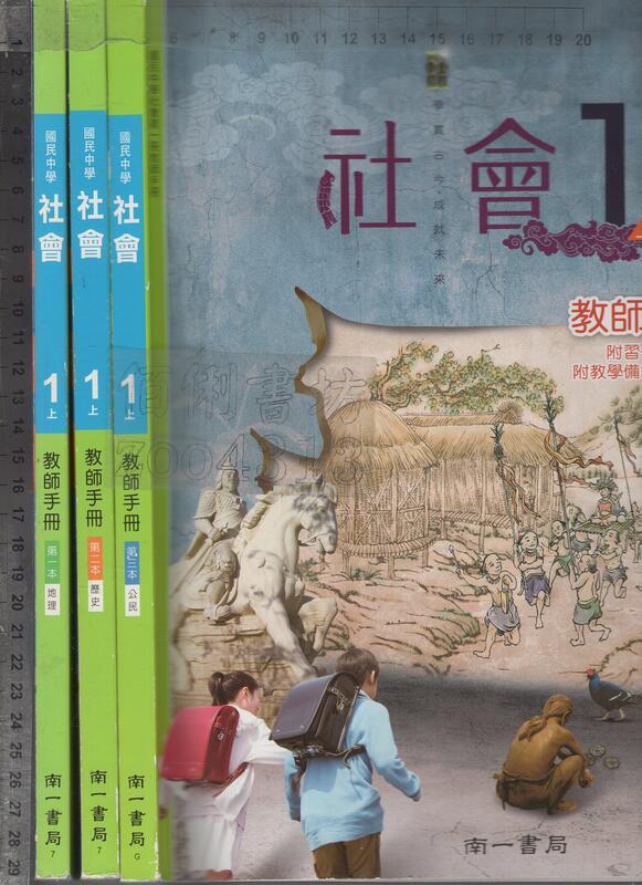 佰俐O 106.107年四版《國中 社會 1上 教師手冊 第一~三本 地理+歷史+公民 共3本》南一 7,G
