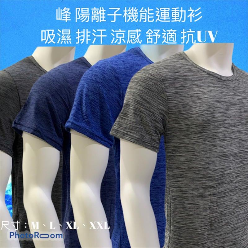 【幸福小舖】涼感衣 男款 吸濕排汗陽離子運動涼感衣 短袖涼感衣