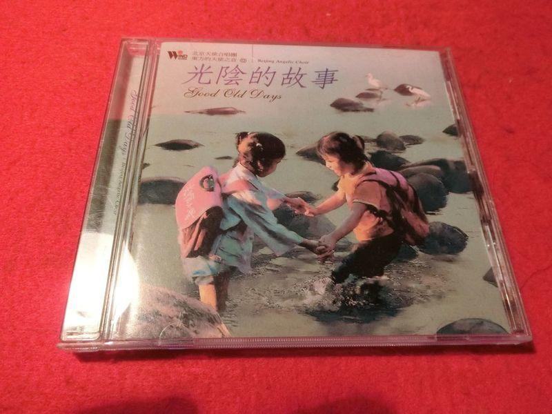 《正向場》光陰的故事CD 北京天使合唱團  風潮音樂