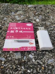 可充電式 雙孔 CR425 電池 電子浮標 USB充電 行動電源可充 可重複使用100次