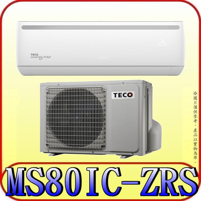 《三禾影》TECO 東元 MS80IC-ZRS/MA80IC-ZRS 一對一 專案變頻單冷分離式冷氣 R32環保新冷媒