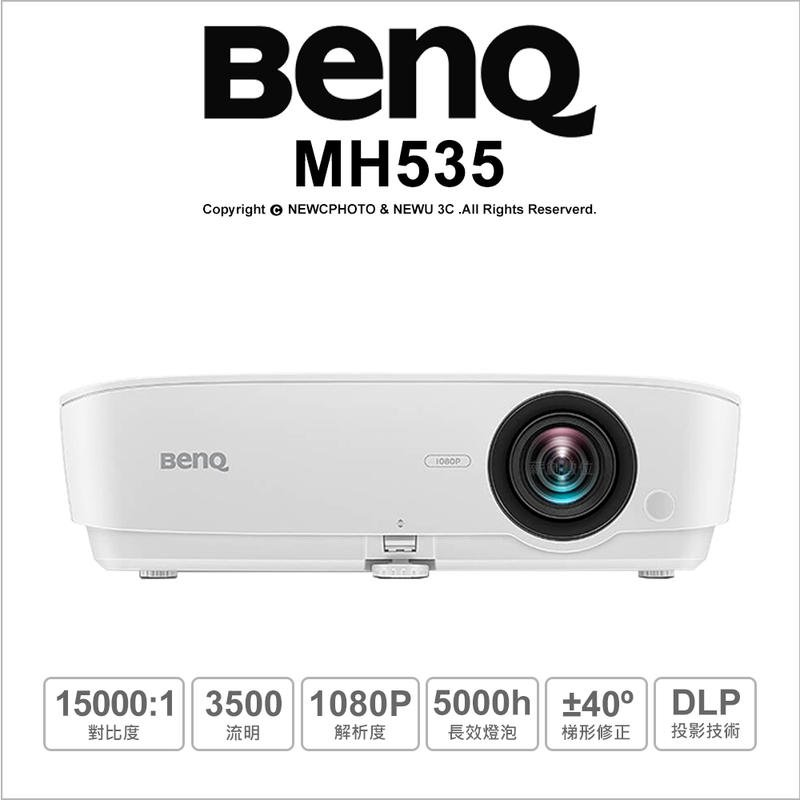 薪創欣優5F20™送燈泡折價卷 含稅免運 BenQ MH535 (+$1000-送布幕/+3000三腳幕)1080P高亮