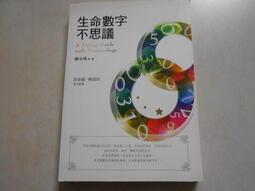 【森林二手書】11002 位D2《生命數字不思議| 陳小珠| 賽斯文化》