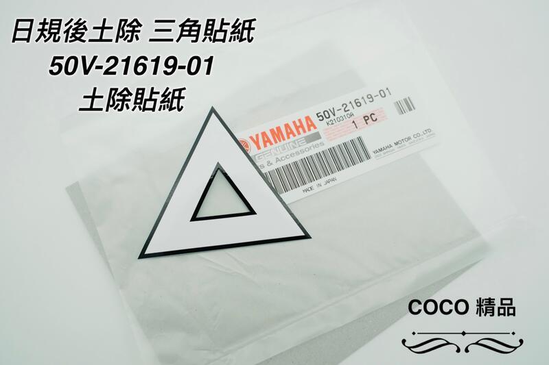 COCO機車精品 Yamaha 山葉原廠 日規後土除三角貼紙 土除貼紙 三角貼紙 50V-21619-01 適用 勁戰