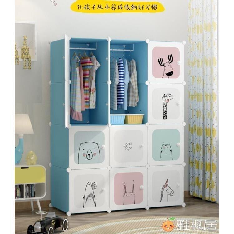 兒童衣櫃卡通簡約現代經濟型仿實木嬰兒寶寶小塑料收納櫃組合衣櫥